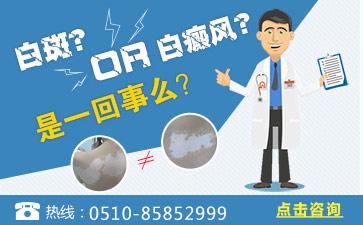 无锡常见的白癜风护理措施有哪些